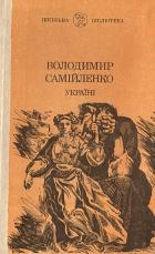 /Files/images/knigi/ukranska_klasika/самійленко в.png